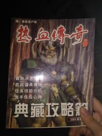 热血传奇典藏攻略籍(2004最新版)