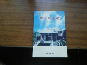 权威版本实物拍照《琼台胜迹记》琼山卷.大32开本459页,南海出版社
