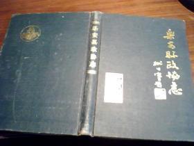 乐安县政协志