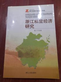 浙江私营经济济研究