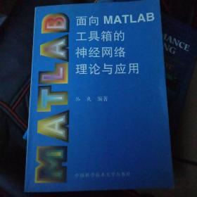 面向MATLAB工具箱的神经网络理论与应用