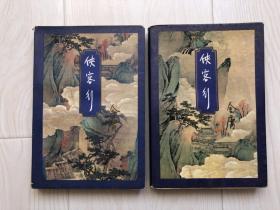 武侠小说:金庸作品集【侠客行】,(94年一版一印,共2册)