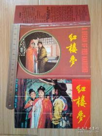【珍罕 经典 怀旧】红楼梦明信片:1989年电影版《红楼梦》明信片、10枚一套全、夏菁、陶慧敏、傅艺伟、刘晓庆、林默予、等 见书影及描述