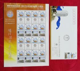 (DH1)个性化邮票:烟台市烟台山医院/烟台中法友谊医院建院150周年+纪念封