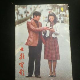 《大众电影》   1982年第9期  封底:赵静   注意:彩插只有二张,其余已失