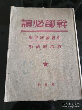 干部必读(社会发展简史,政治经济学部分,1949.7版)(小店藏书可以议价)