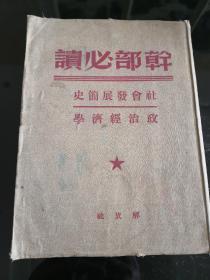 骞查�ㄥ�璇伙�绀句���灞�绠��诧��挎不缁�娴�瀛��ㄥ��锛�1949.7��锛�锛�灏�搴���涔���浠ヨ��浠凤�