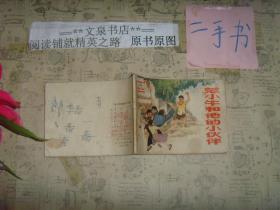 范小牛和他的小伙伴 连环画》50521-2品如图 皮有粘贴底有字
