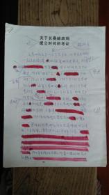 集郵家魏裕民手稿《關于長春郵政局建立時間的考證》