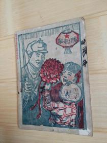 红色收藏中国青年第3期/民国三十八年