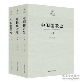 中国儒教史(16开平装 全三册)