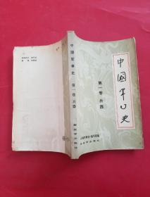 中国军事史第一卷兵器
