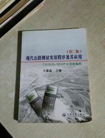 现代公路测量实用程序及其应用:CASIOfx-5800P计算机编程(第2版)