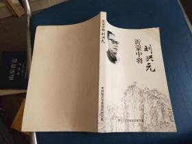沂蒙中将刘兴元