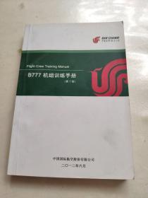 B777机组训练手册(第十修)