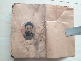 民国原版旧书(诸葛武侯评议)全一册 品相如图
