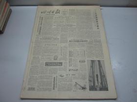 四川日报1985年12月(1日-30日)31日破损