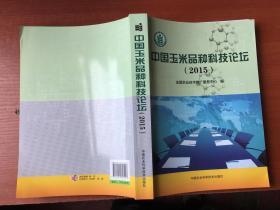 中国玉米品种科技论坛(2015)