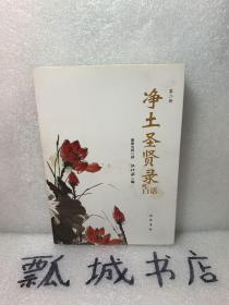 净土圣贤录白话(第二册)