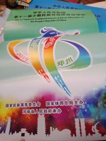 【体育】中华人民共和国第11届少数民族传统体育运动会海报57×86cm,2019年9月郑州举行