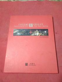 明信片 不朽之城 新北京【两本全24张】