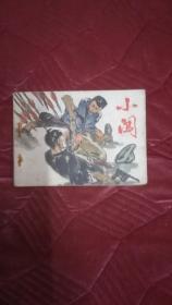 安徽版连环画:小闯(79年1版1印)