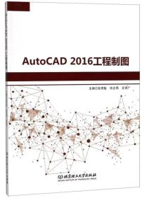AutoCAD 2016工程制图