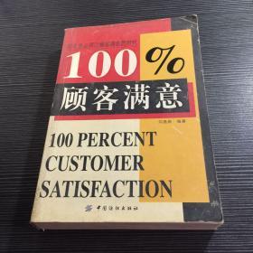 百分百顾客满意