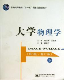 正版二手大学物理学(第三版)(修订版)下 赵近芳 王登龙 北京邮