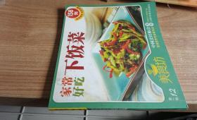 美食坊 第一辑 12 家常好吃下饭菜158例  上海科学普及出版社