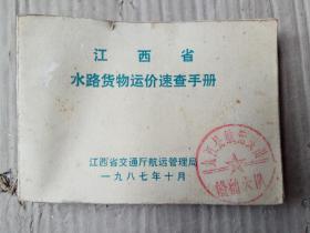 江西省水路货物运价速查手册