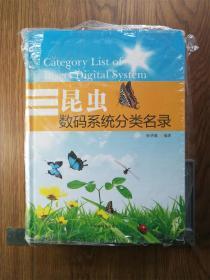 昆虫数码系统分类名录(硬精装,未翻阅,外包装膜破损,书角磨损)