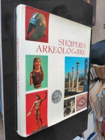 SHQIPERIA ARKEOLOGJIKE[阿尔巴尼亚考古] [阿尔巴尼亚考古]大八开 1971年 法文版 铜版精装彩页 作者签赠看图