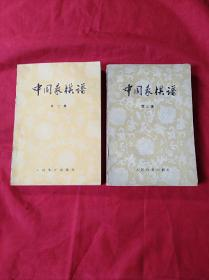 中国象棋谱(第二、三)两本合售