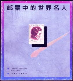 邮票中的世界名人