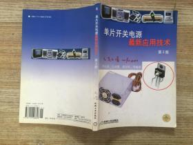 单片开关电源最新应用技术(第二版)