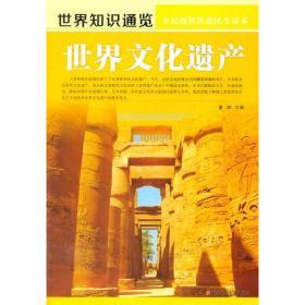 中小学生阅读系列之世界知识通览--世界文化遗产(四色印刷)