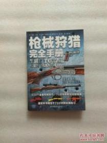【正版】枪械狩猎完全手册