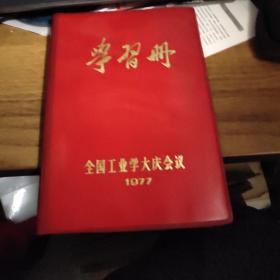 学习册:全国工业学大庆会议【笔记本1977年】