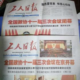工人日报2010年。3月4日全国政协11届三次会议在京开幕。3月14日全国政协11届三次会议闭幕。两张合售。