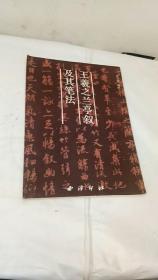 王羲之兰亭叙及其书法