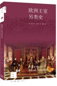 欧洲王室另类史 一版一印 原版书名A treasury of royal scandals sl