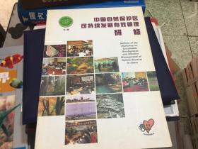 中国自然保护区可持续发展有效管理研修