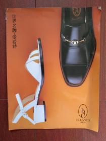 爱看特皮鞋。世界名牌男女皮鞋,提包,全彩铜版画册