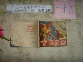 智取粮船 连环画》50521-2品如图 书下部有钢笔印,品差