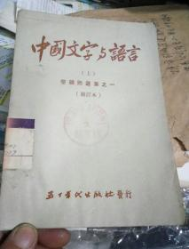 中国文字与语言(上)黎锦熙选集之一(删订本)