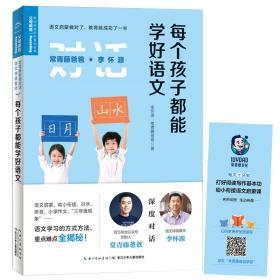 送书签tt-9787556090143-常青藤爸爸对话特级教师书系:每个孩子都能学好语文