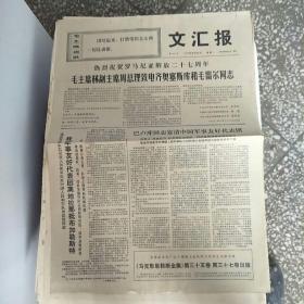 文汇报1971.8.23