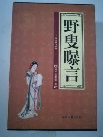 野叟曝言(1-4册全)