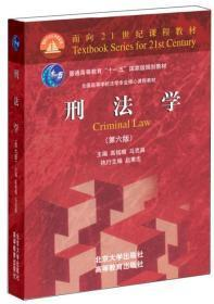 """刑法学(第六版)/全国高等学校法学专业核心课程教材·普通高等教育""""十一五""""国家级规划教材·面向21世纪课程教材"""